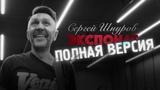 Сергей Шнуров. Экспонат
