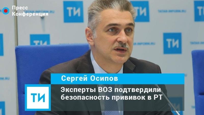 Минздрав РТ Эксперты ВОЗ подтвердили безопасность прививок в Татарстане