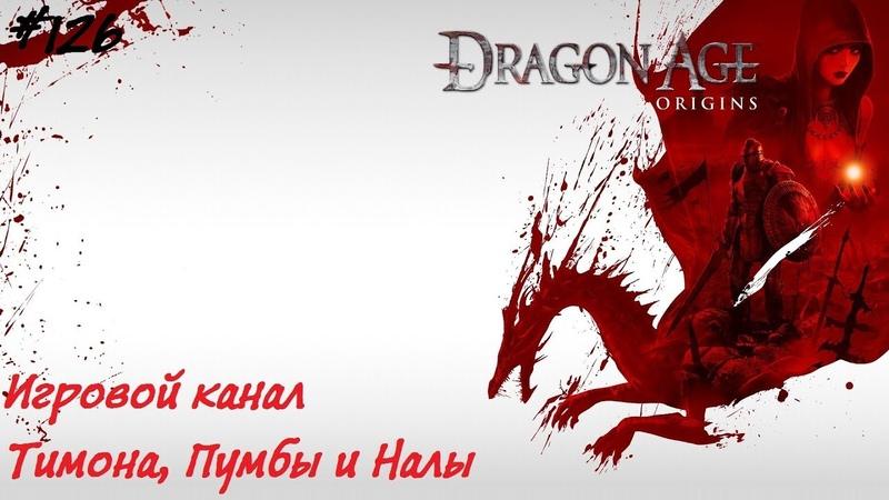 Dragon Age Origins 126 Дело чести