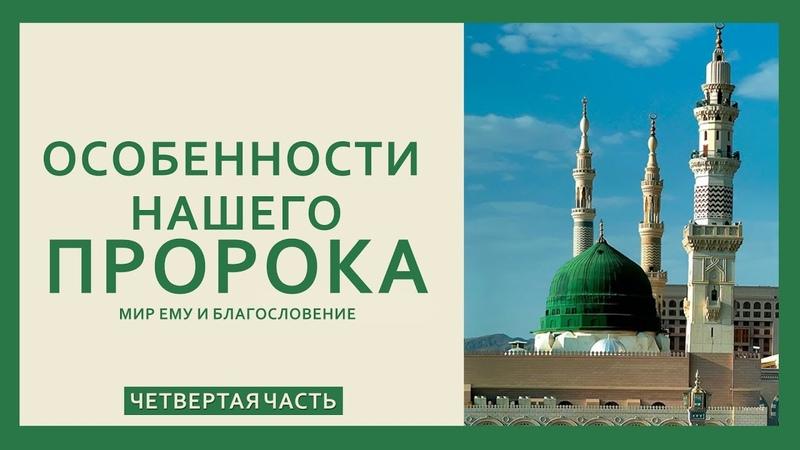Особенности нашего Пророка ﷺ Четвертая часть