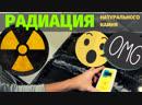 Радиация гранита 💀 Миф или реальность Наши тесты ☢ и замеры радиоактивного фона