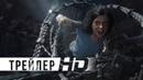 Алита Боевой ангел Официальный трейлер 2 HD
