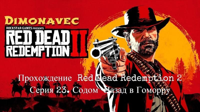 Прохождение Red Dead Redemption 2 Серия 23 Содом Назад в Гоморру