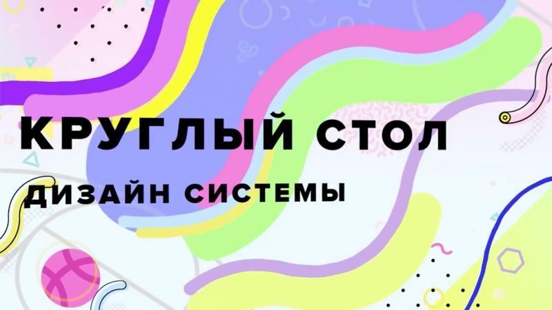 Круглый стол: Дизайн системы Mail.Ru Group, Альфа-Банк, Дизайн Государственных систем