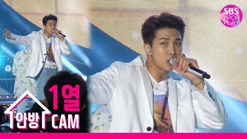 [슈퍼콘서트직캠4K] 방탄소년단 RM 공식 직캠 '작은 것들을 위한 시(Boy With Luv)' (BTS RM Official FanCam)