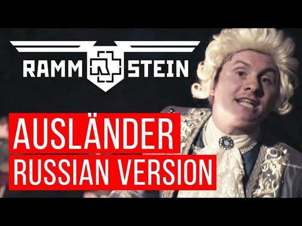 Rammstein Ausländer Cover на русском RADIO TAPOK