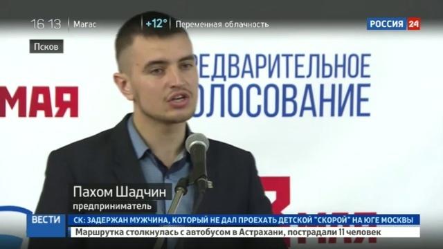 Новости на Россия 24 • Публичные дебаты единороссов прошли в Пскове