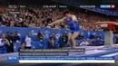 Новости на Россия 24 • Гимнаст Артур Далалоян - чемпион Европы в опорном прыжке