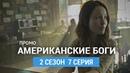 Американские боги 2 сезон 7 серия Промо Русская Озвучка