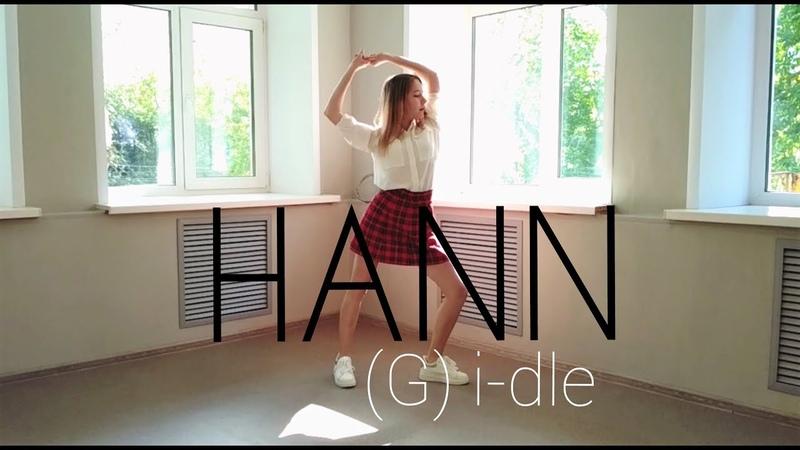 (여자)아이들((G)I-DLE) - '한(一)(HANN(Alone))' Dance Cover {Olivia White}