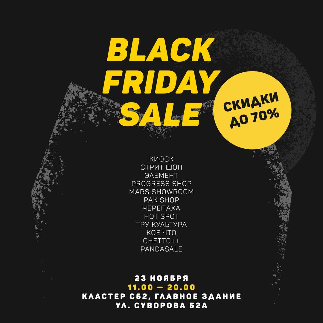 Афиша Ростов-на-Дону Black Friday Sale 23.11 / Кластер C52