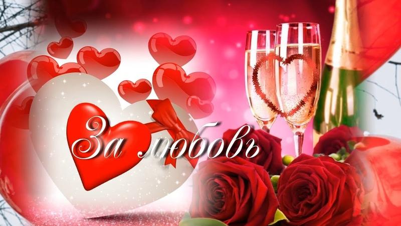 С днем влюбленных!С Днем Святого Валентина!❤️❤️❤️💕💕💕❣️