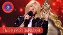 Олег Винник - Ты в курсе Пародия