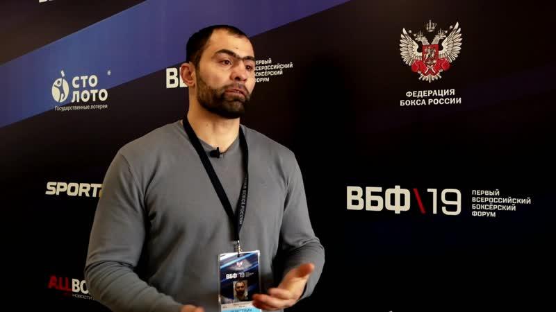 Рахим Чахкиев о ВБФ 2019