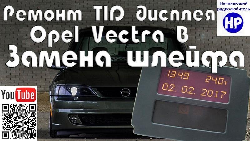 Ремонт TID дисплея Opel. Замена шлейфа.