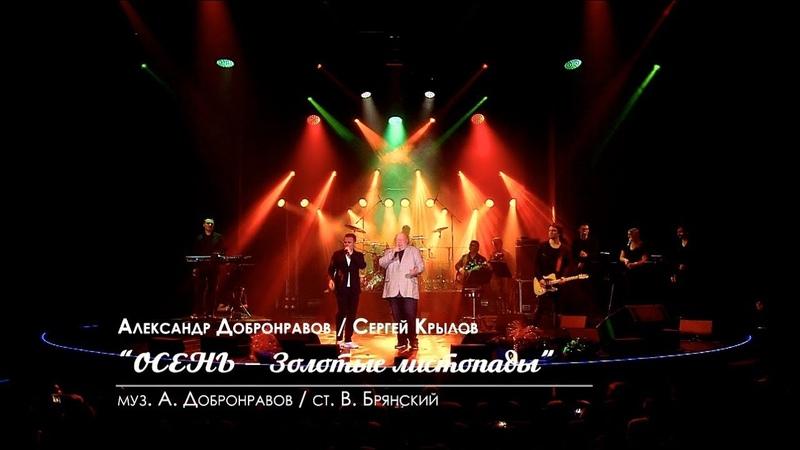 Александр ДОБРОНРАВОВ | Сергей КРЫЛОВ - ОСЕНЬ | Юбилейный концерт, Вегас Сити Холл, 2018