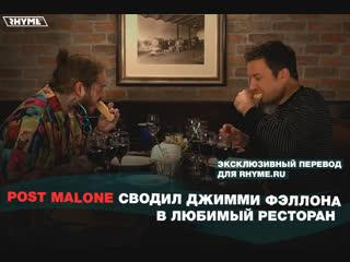 Post Malone сводил Джимми Фэллона в любимый ресторан (Переведено сайтом Rhyme.ru)