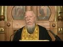 Протоиерей Димитрий Смирнов Проповедь о самой большой напасти человечества