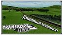 Длинный маршрут Дал хорошую прибыль Transport Fever свободная игра (2)