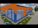 В Новосибирске на условиях государственно-частного партнерства строят бассейн