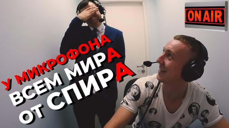 У микрофона Алексей Спиридонов Всем мира от Спира Mic`d up Alexey Spiridonov