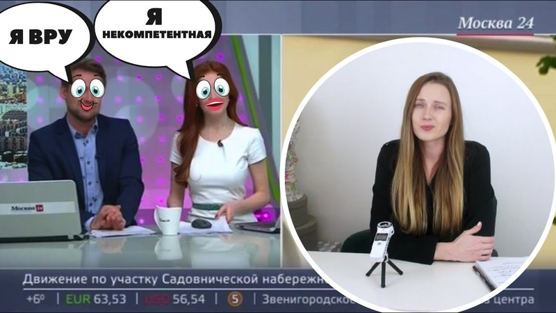 ♐Как МОСКВА 24 врет Илона Столье и чиновник Роскосмоса♐