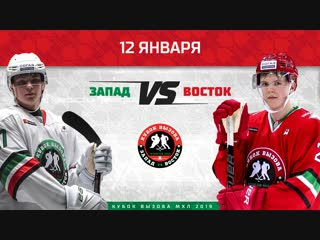 LIVE. Кубок Вызова МХЛ 2019 ( - 17:00)