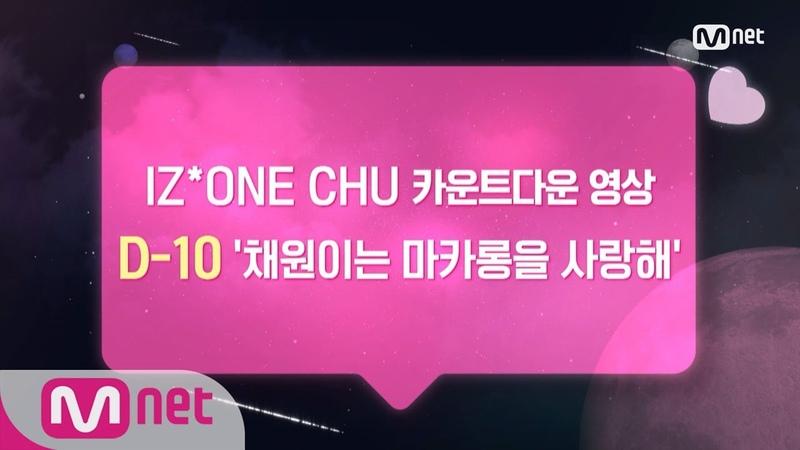 IZ*ONE CHU [카운트다운/채원] ♡D-10♡ ′채원이는 마카롱을 사랑해′ 181025 EP.0