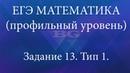 ЕГЭ МАТЕМАТИКА профильный уровень. Задание 13 (С1) (1). Уравнения. Иррациональные уравнения
