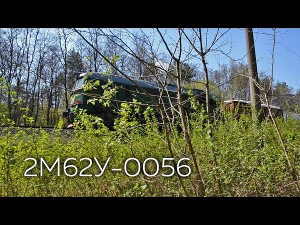 2М62У-0056 (секция Б) с чётным грузовым поездом