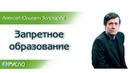 А.Ю. Золотарёв - Запретное образование