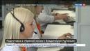 Новости на Россия 24 • На Прямую линию с президентом пришло уже около двухсот тысяч вопросов от граждан