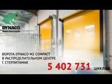 Скоростные ворота DYNACO M2 Compact абсолютный рекорд - 5 миллионов циклов!