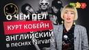 О чём пел Курт Кобейн — разбираем английский в песнях Nirvana Puzzle English