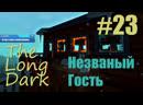 THE LONG DARK - Незваный гость 23 - Волчья Гора, Месть Лося Экшонистый Экшон