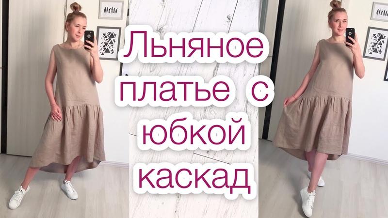 Как сшить льняное платье с юбкой каскад TIM hm