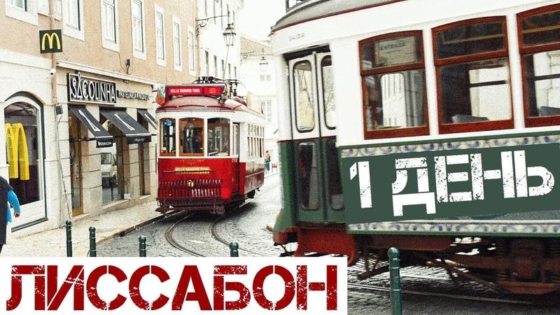 Лиссабон за один день! Остановка в столице Португалии 😍 Билеты TAP Portugal VLOG 10