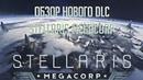 Stellaris Megacorp Что принёс нам MegaCorp
