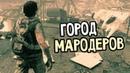 I Am Alive Прохождение На Русском 1 — ГОРОД МАРОДЕРОВ