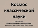 прот К Копейкин Космология классической физики и её теологические экспликации 09 11 18