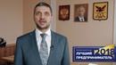 Осипов призвал участвовать в конкурсе Предприниматель года