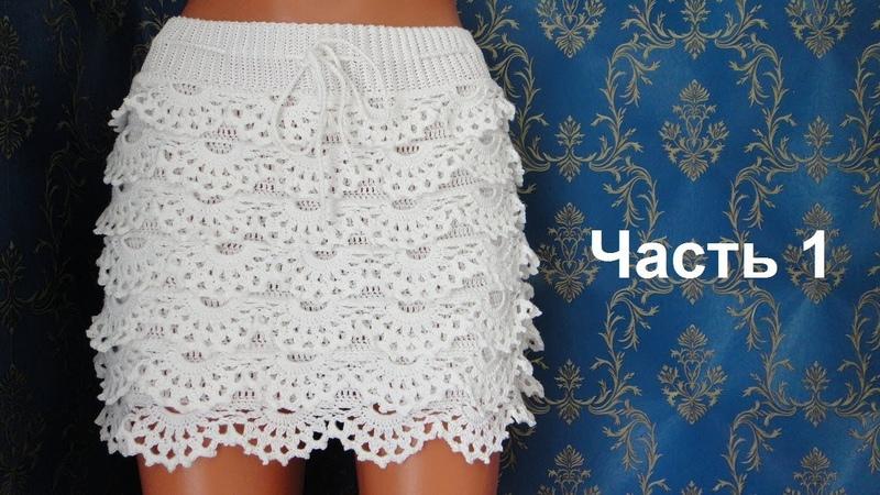 Юбка крючком Белое облако с рюшами. Часть 1. Crochet ckirt