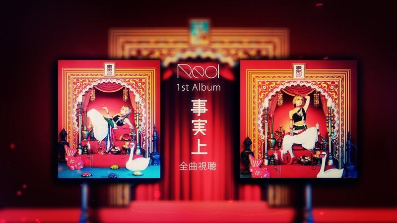 Reol 1st album事実上 XFDMovie