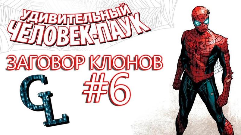 Комикс Человек Паук ЗАГОВОР КЛОНОВ 6 Заключительная ОЗВУЧКА