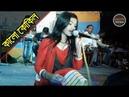 Kalo Kokila Kolongker Kali   Mousumi   Bicched Song 2018   Bengali New Song 2018   Projapoti Music