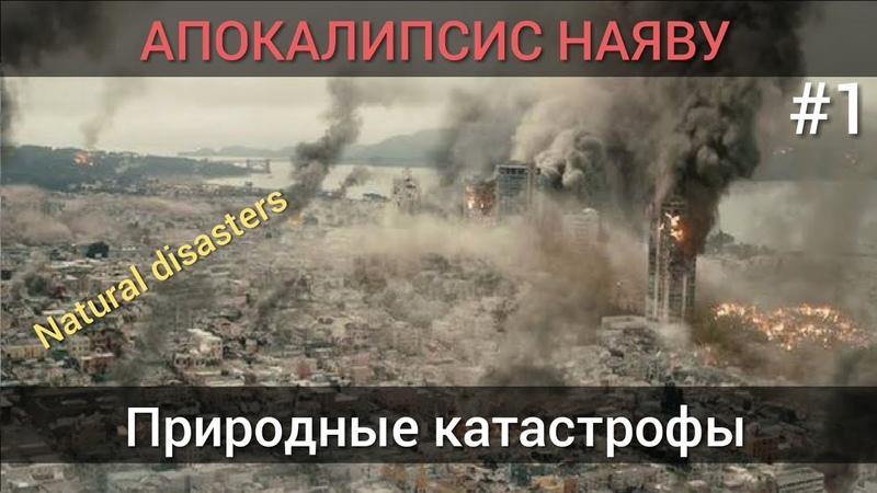 Апокалипсис наяву! 1 Сильнейшие природные катастрофы и стихийные бедствия.