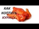 Маринуем курицу для горячего копчения.