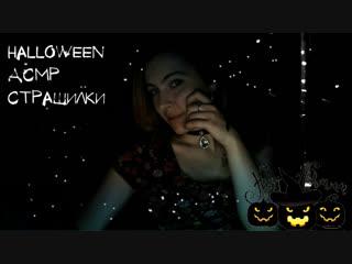 Halloween Асмр Страшилки ► Истории, триггеры, шёпот