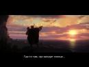 Отрывок мультфильма «Как приручить дракона 3»,