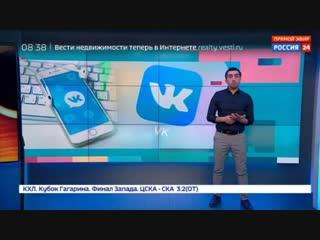 Вести.net. В соцсети